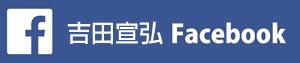 吉田宣弘フェイスブック