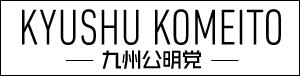 九州公明党