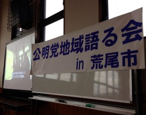 熊本県荒尾市で行われた語る会
