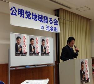 熊本県玉名市で行われた語る会