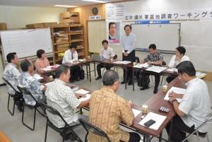 党在沖縄米軍基地調査ワーキングチームの会議にて(那覇市)