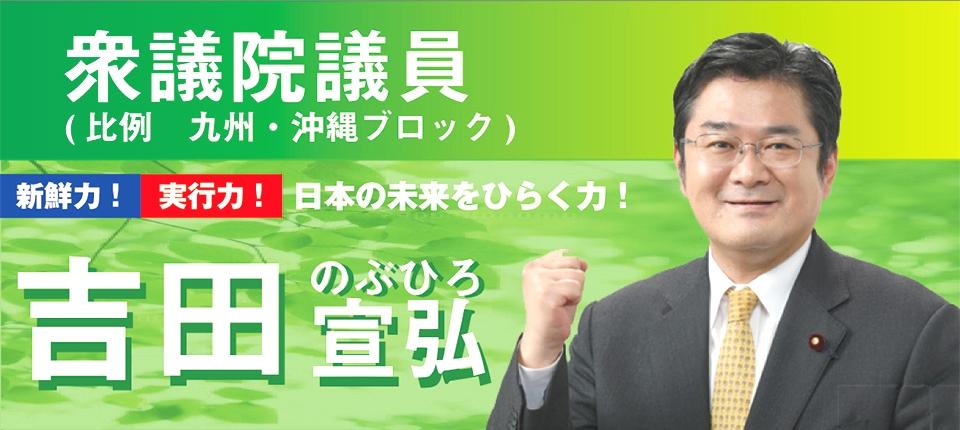 衆議院議員 吉田宣弘(よしだのぶひろ)